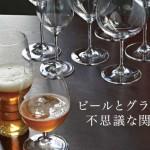ビールとグラスの不思議な関係
