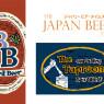 緊急告知!!10月16日(木)JAPAN BEER TIMES Presents 『スタウト』グラス・テイスティング・パーティー at 中目黒タップルーム