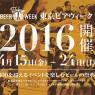 「東京ビアウィーク ( TOKYO BEER WEEK ) 2016 (4/15-24)」でグランドキリン×シュピゲラウ クラフトビールグラス・テイスティング・セミナー開催